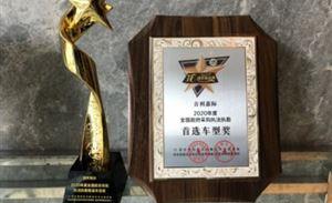 吉利嘉际荣获全国政府采购执法执勤首选车型奖