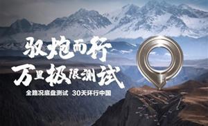 中国皮卡最强力量几何?长城全新底盘全路况测试给你答案