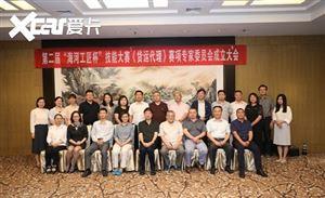 """第二届海河工匠杯技能大赛""""货运代理""""赛项专家委员会在津成立"""