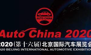 2020北京车展正式宣布将延期9月26日-10月5日举行