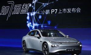 超长续航智能轿跑的小鹏P7正式上市