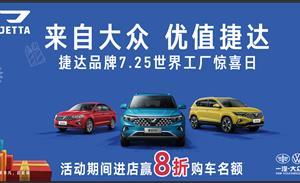 捷达品牌7.25世界工厂惊喜日-赢8折购车