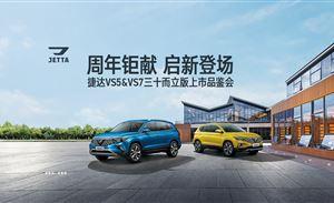 8月8日捷达三十而立版启新上市2019年9月5日  捷达首款SUV-VS5在成都车展上市  如今,捷达已经走过了将近一年的时间  这一年,捷达VA3与VS7相继上市  捷达品牌形成了三足鼎立的车型矩阵  而自从1991年来到中国  捷达即将走过三十年的时间  三十年捷达中国行  留下了很多的传说  值此周年庆典,为了回馈客户  也作为捷达品牌一个里程碑式的纪念  捷达VS5和VS7  分别推出了三十而立版车型  VS5/VS7三十而立版  在原有基础上增加了  电动尾门、360°全景影像、远程控车、隔音棉