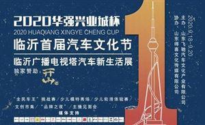 飞驰人生 汽车新生活临沂首届汽车文化节18日-20日盛大举行