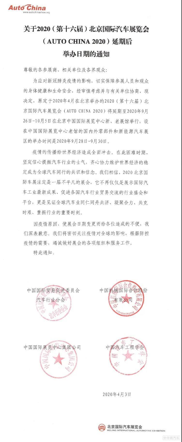 延期至9月26日举行 2020北京车展最新消息曝光