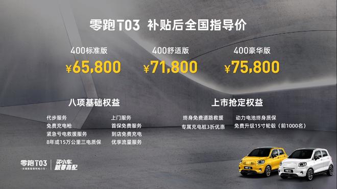 售价6.58-7.58万元 零跑T03正式上市