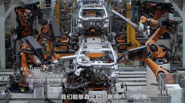 四大纯粹开启美好生活 ——BEIJING-X7正式上市