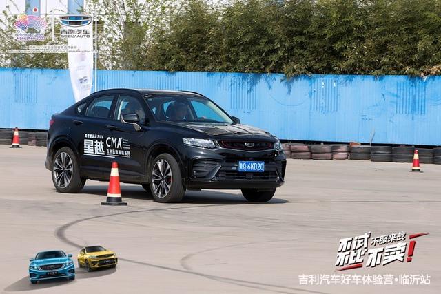 不试不比不卖—不服来战,吉利汽车好车体验营•临沂站#燃情收官