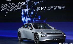 超长续航智能轿跑小鹏P7正式上市