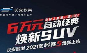 5.99万起买自动挡SUV,长安欧尚2021款科赛5正式上市