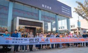 智行千里 智炫精品SUV嘉悦X4超级之旅临沂站
