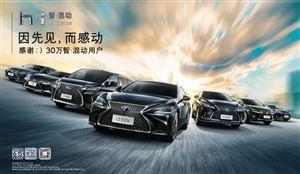因先见 而感动丨雷克萨斯智·混动车型及全新纯电动UX 300e车型临沂巡展圆满落幕