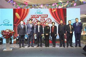广汽埃安临沂万达展示中心盛大开业