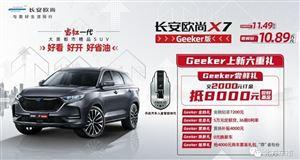 长安欧尚X7 Geeker版上市,开启汽车人脸智控时代