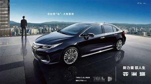 新力量 亚洲狮 —— 一汽丰田全新TNGA越级轿车耀世而来