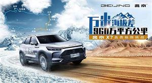 万米海拔差960万平方公里 北京X7品质极限挑战