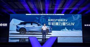 颜值与实力并举  10万级SUV新标杆东风日产启辰大V燃情上市