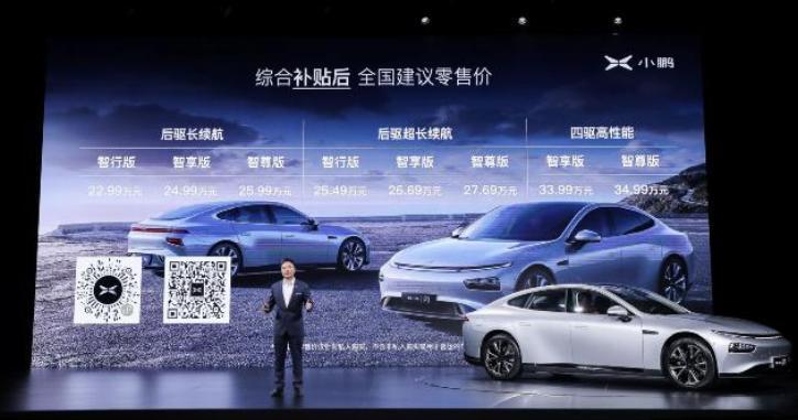 小鹏汽车董事长何小鹏先生宣布P7价格