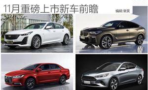宝马X6/全新一代秦领衔 11月重磅上市新车前瞻