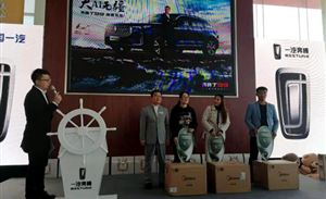 一汽奔腾T99临沂上市会在国华4S店隆重举行