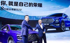 自动挡售价7.99万元-9.99万元  陆风荣曜展现A+级SUV王者实力