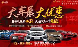2019山东广电放心车展暨鲁南(临沂)国际汽车博览会,12月5日-8日不见不散!
