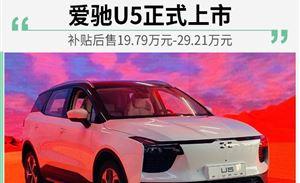爱驰U5正式上市 补贴后售19.79万元-29.21万元