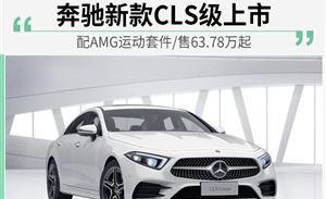 奔驰新款CLS级上市 售63.78万起