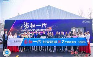 当红一代长安欧尚X7大美中国行临沂站唯美落幕
